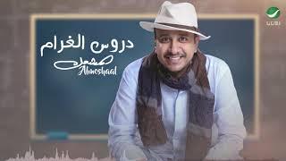 Mohammad Al Meshaal … Drous Al Gharam | محمد المشعل … دروس الغرام
