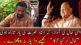 Kissey Da Yaar Na Vichdey | Pakistani Prisoner Got Singing Talent | Nusrat Fateh Ali Khan | Ai Tech