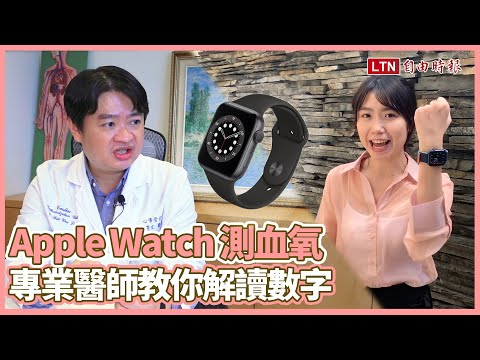 Apple Watch S6血氧偵測是什麼?心臟內科醫師現身解說!