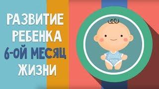 Шестой месяц жизни. Календарь развития ребенка