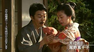 NHK土曜ドラマ「夏目漱石の妻」9月24日夜9時スタート尾野真千子・長谷川博己
