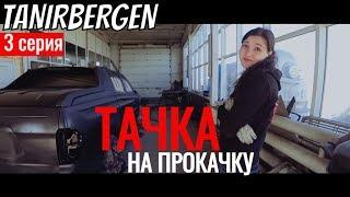 Тачка на прокачку ТАНИРБЕРГЕН #3  Астана Казахстан Покраска автомашины в Раптор на СТО
