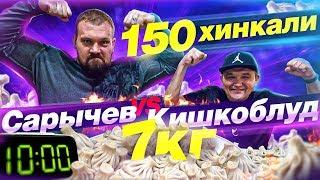 SARYCHEV vs KISHKOBLUD-EAT 150 KHINKALI in 10 MINUTES-EPIC cut of STOMACHS