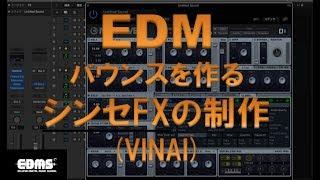 EDMを作る バウンス④ シンセFXの作り方 VINAIコピー