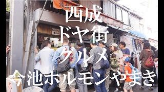 """【西成ドヤ街グルメ】格安ホルモン""""やまき""""  """"Hormone"""" very cheap Japanese street food"""