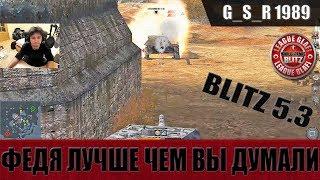 WoT Blitz - Три боя на броне Ferdinand. Федя или Ягдпантера 2 - World of Tanks Blitz (WoTB)