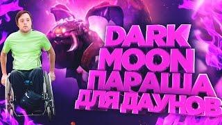 Dark Moon - параша [Azazin]