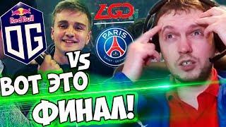 ПАПИЧ В ШОКЕ ОТ ИГРЫ OG! ПАПИЧ Комментирует Грандфинал TI8! OG vs PSG.LGD (4-5 игра)