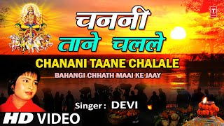 CHANANI TAANE CHALALE Bhojpuri Chhath Geet By DEVI [Full HD Song] BAHANGI CHHATH MAAI KE JAAY - Download this Video in MP3, M4A, WEBM, MP4, 3GP