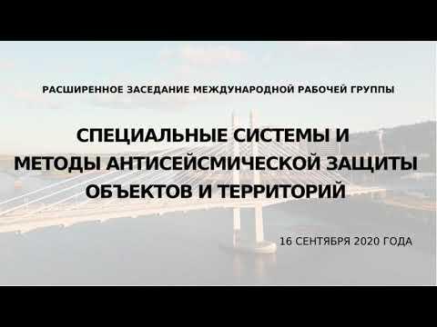 Назаров Ю.П. - Вопросы применения положений СП 14.13330.2018, с изменениями.  Применение норматив...