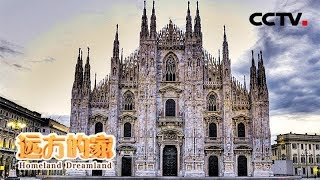 《远方的家》一带一路(400)意大利 走进时尚之都:米兰 20180717 | CCTV中文国际