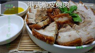 4個簡易步驟做出好吃〈港式脆皮燒肉〉4 Simple Steps To Make〈 HK Style Crispy Roast Pork〉  #氣炸鍋料理 #airfryer #簡易宴客菜