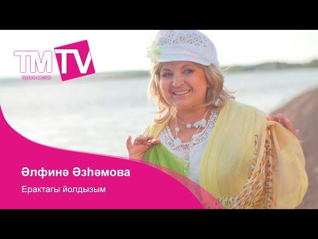 Альфина Азгамова — Ерактагы йолдызым — клип