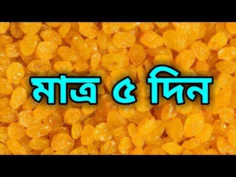 দিনে ১০/১৫  টি কিসমিস খেলে কি হয় জানলে, প্রতিদিন খাবেন || Health Bangla