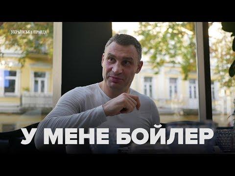 Мэр Киева Кличко посмеялся над оставшимися без горячей воды жителями