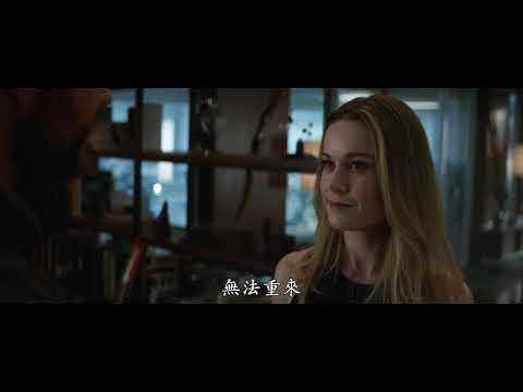 更多新畫面!《復仇者聯盟4:終局之戰》最新短預告發表!