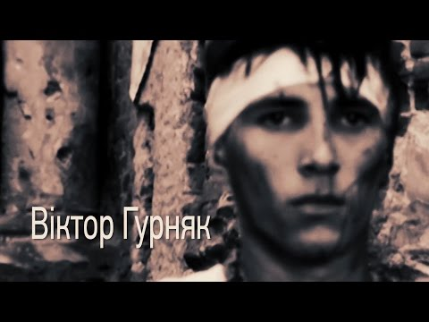 Документальний фільм про Віктора Гурняка - YouTube