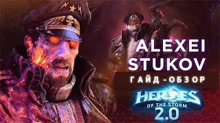 Алексей Стуков  - Обзор Гайд [Heroes Of The Storm 2.0] ✅
