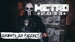 metro 2033 [Дожить до Рассвета] страйкбольная ролевая игра метро 🔞