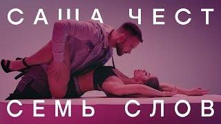 Саша Чест - Семь слов (премьера клипа, 2015)