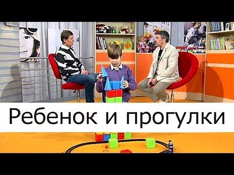 Ребенок и прогулки - Школа доктора Комаровского