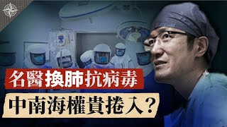 The CCP Famous Doctor Transplanted Lungs to Treat Coronavirus Patient. Revealing 4 Suspicious Points