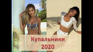 Модные раздельные купальники 2020