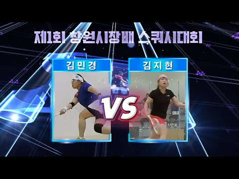 [매치업스쿼시] 김민경 vs 김지현 (제1회 창원시장배 스쿼시대회 마스터부)