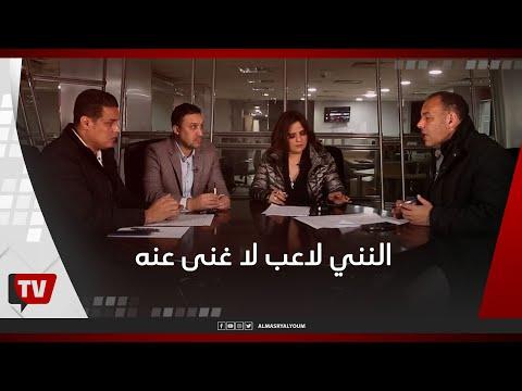 أحمد بلال: النني لاعب لا غنى عنه.. ومصر استغلت أخطاء منتخب جزر القمر في إحراز  الأهداف