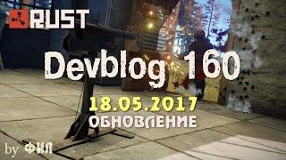 Rust Devblog 160 / Дневник разработчиков 160 ( 18.05.2017 ; 19.05.2017 )