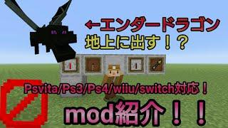 スイッチ マイクラ 変身mod