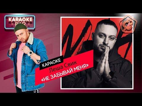 KARAOKE Bar | Леша Свик - Не Забывай Меня | караоке lyrics for cover