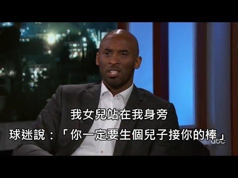 球迷希望Kobe生兒子接班,女兒吉安娜神回嗆讓Kobe超驕傲