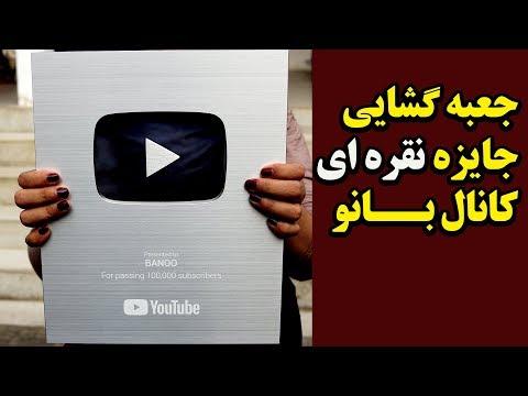 Unboxing Banoo youtube silver play button Award |  جایزه نقره ای یوتیوب