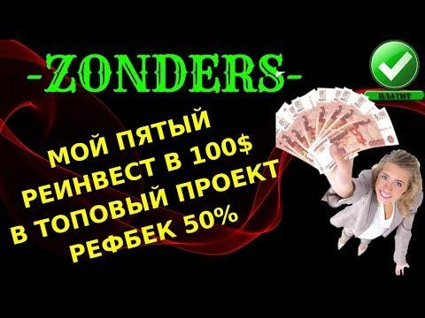 ZONDERS⚡ МОЙ ПЯТЫЙ ДЕПОЗИТ В ТОПОВЫЙ ПРОЕКТ 100$