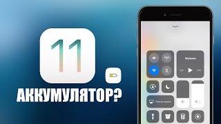 Как увеличить время работы батареи на iOS 11 (советы и подсказки)