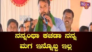 Challenging Star Darshan's Terrific Speech At Sumalatha's Rally In Mandya