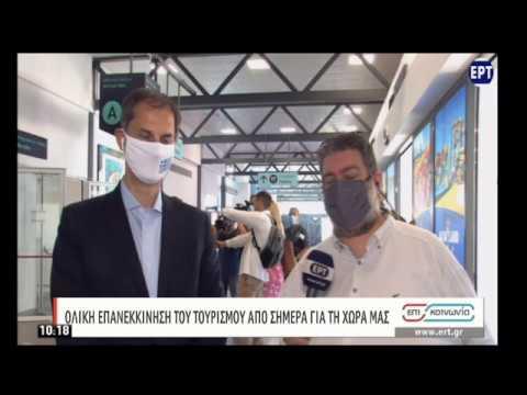 Ολική επαναφορά του τουρισμού για τη χώρα μας   01/07/2020   ΕΡΤ