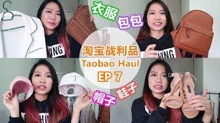 淘宝穿搭LOOK | TAOBAO HAUL 淘宝战利品 EP7 //