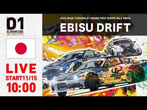 D1 エビスドリフト エビスサーキットで繰り広げられるD1グランプリのドリフトバトルの様子をフルで見られるライブ配信動画