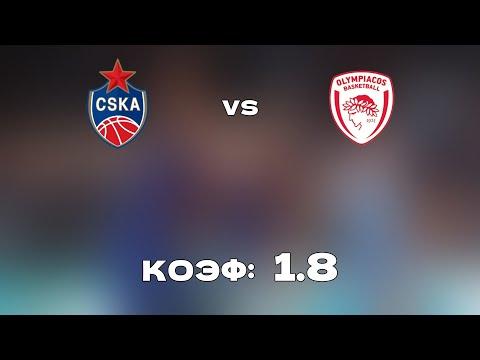 ЦСКА - ОЛИМПИАКОС 88-82+++ 22.10.21 20:00 /Прогнозы и ставки на баскетбол/Евролига УЛЕБ