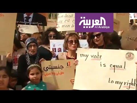 العرب اليوم - تعرف على آخر قضية تشغل اللبنانيات في الوقت الراهن