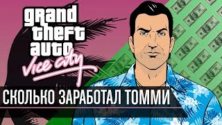 Сколько заработал Томми Версетти в GTA Vice City?