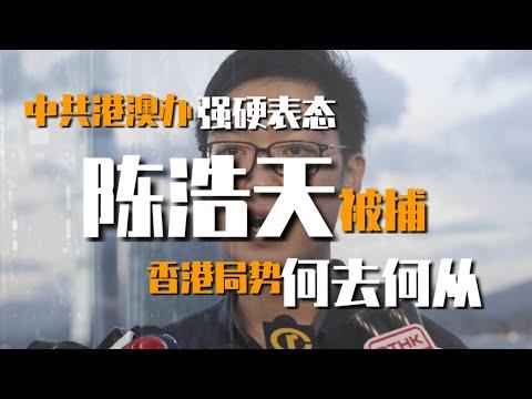 中共港澳辦強硬表態,「港獨」倡導者陳浩天被捕,香港局勢何去何從?澳洲之聲《亞洲觀察》專欄為您提供最新動態及評論,歡迎各位關注!
