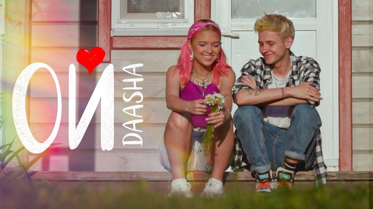 Daasha — Ой