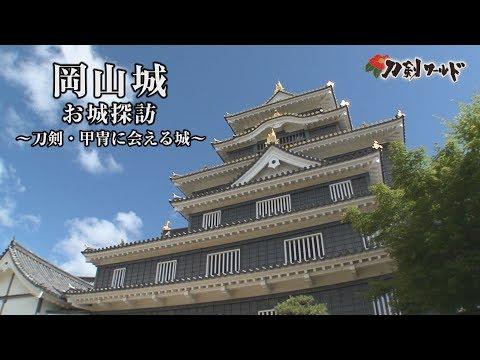 「岡山城」刀剣・甲冑に会える城