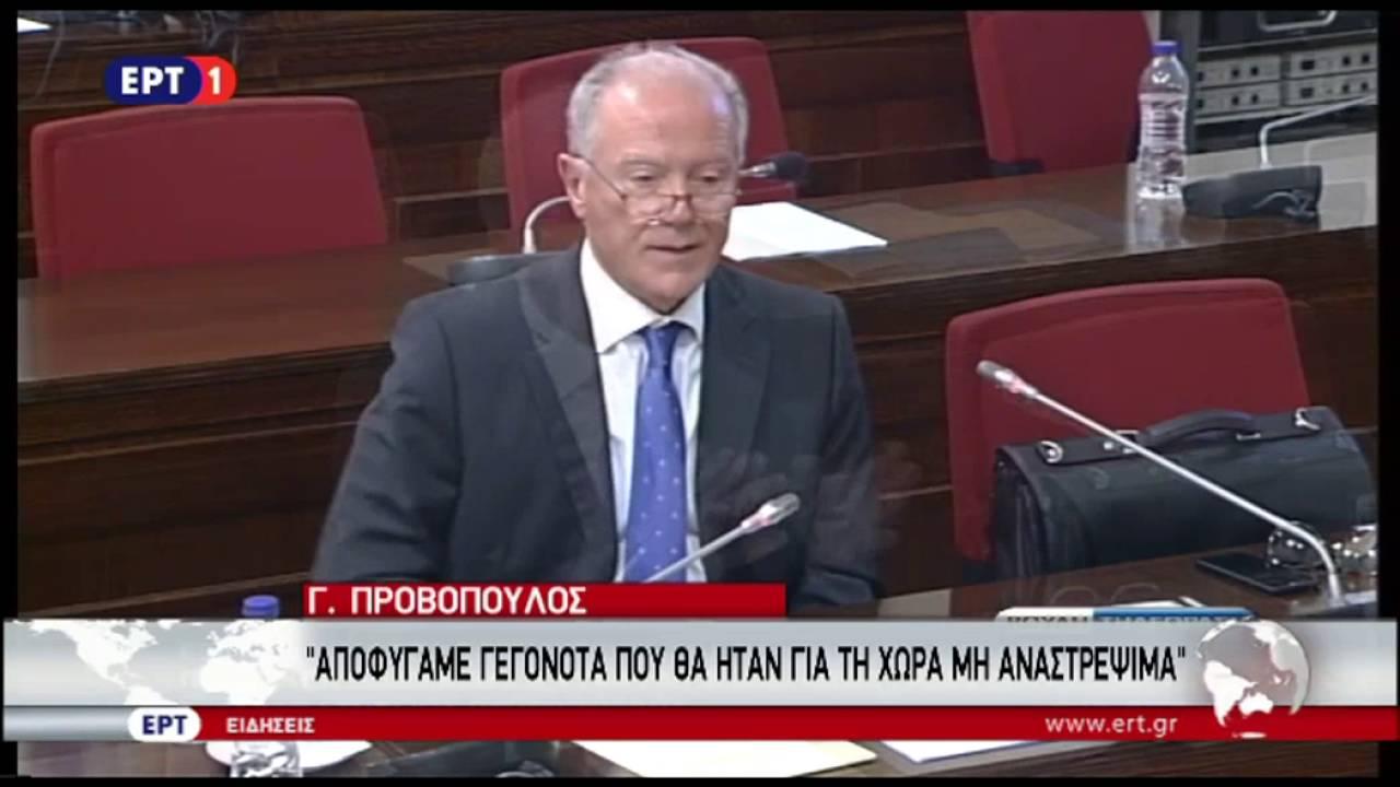 Βουλή: Απόσπασμα από την κατάθεση του Γ. Προβόπουλου