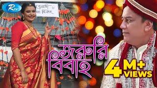 Joruri Bibaho | জরুরি বিবাহ | Zahid Hasan | Shabnam Fariha | Bangla Telefilm | Rtv