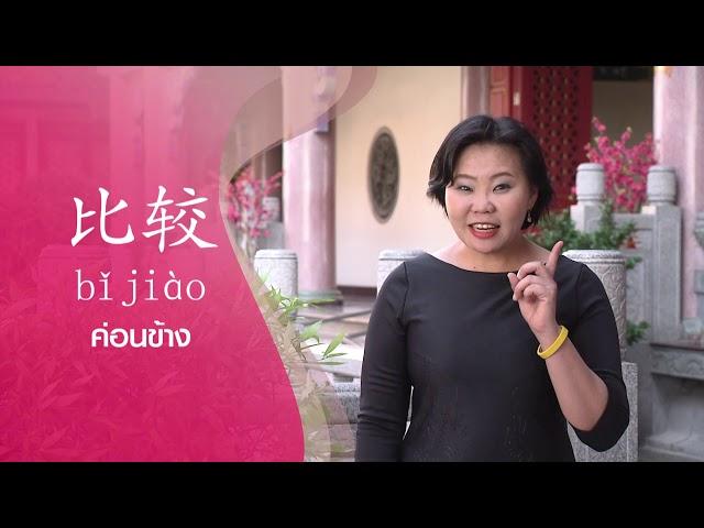 ตอนที่ 41 ค่อนข้าง ภาษาจีนเพื่อการท่องเที่ยว
