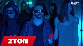 2Ton - Vip Zona (Official Video 4K )